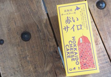 北海道のお土産の中でダントツの美味しさを誇るチーズケーキ『赤いサイロ』
