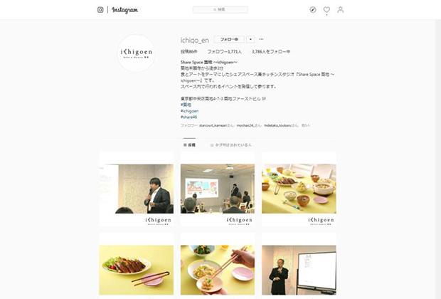 過去の利用実績は、Instagramで公開中!