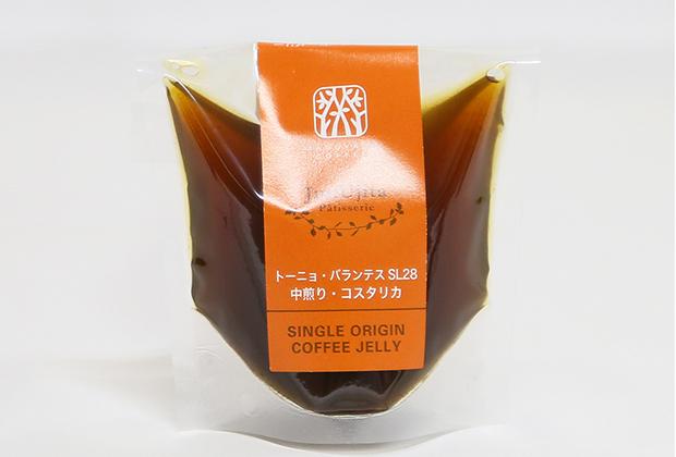 コスタリカ・ウエストバリー地域のトーニョ・バランテスさんのコーヒーを使用した、瑞々しいフルーツゼリーのような爽やかな余韻を楽しめるコーヒーゼリーです。