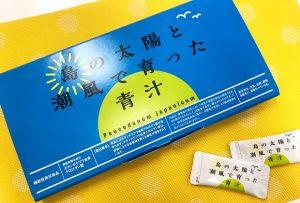 まず紹介するのは、『島の太陽と潮風で育った青汁』! 鹿児島の奄美諸島の一つ、喜界島の喜界島薬草農園さんの青汁です。