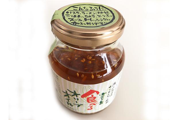 刻みにんにくとしょうが、玉ねぎ、赤唐辛子ほか、11種類の素材をオリーブオイルに漬け込んであります。