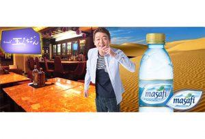 玉袋筋太郎さんがオーナーのスナック「スナック玉ちゃん」でのドバイイベントで、マサフィーを使用してのアルコールドリンク「ドバイ割り」が提供され、これがまた話題に。