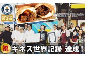 『ギネス世界記録(TM)』を達成! 8時間で5,947個を売った行列のできるベーカリー「パンパティ」のカレーパン