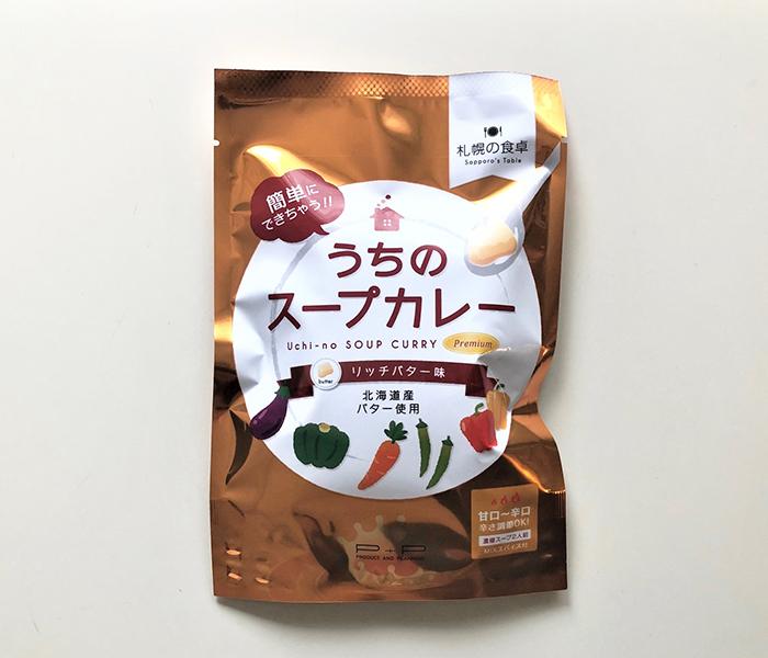 うちのスープカレー/株式会社ピーアンドピー