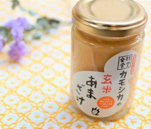 玄米あまざけ/発酵食堂カモシカ
