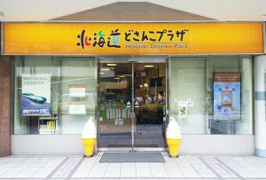 北海道どさんこプラザ有楽町店外観