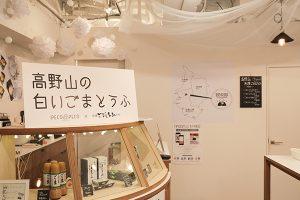 「ONAKA PECO PECO by るるぶキッチン」が高野山の白いごまとうふとコラボ!