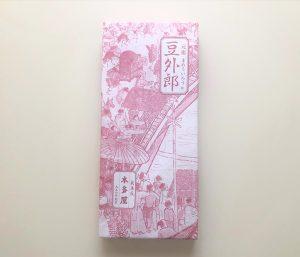 豆外郎(まめういろう)/株式会社本多屋 懐古庵