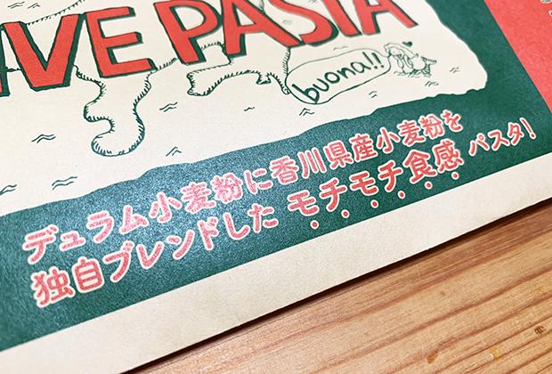 「デュラム小麦粉に香川県産小麦粉を独自ブレンドしたモチモチ食感パスタ!」