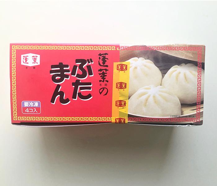中華まんじゅう(豚まん)/株式会社蓬莱本館
