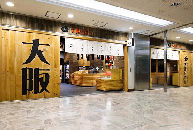 大阪百貨店外観