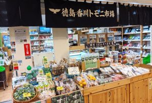 徳島県「徳島・香川トモニ市場」で見つけた『鳴門わかめ』『鳴門金時の芋棒』