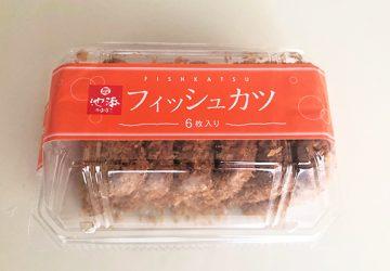 徳島県「徳島・香川トモニ市場」で見つけた『すだち』『フィッシュカツ』