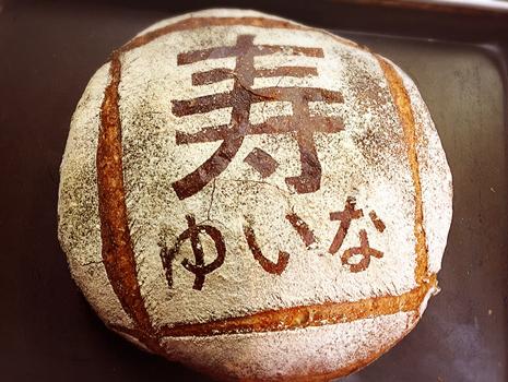 好きなメッセージをパンに入れて、完全オーダーメイドで作ってもらえます。