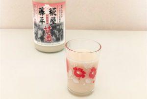 糀屋藤平の甘酒 1