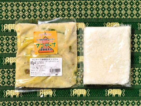 冷凍タイ料理選べる5点セット_9