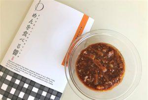 ジャージャー麺_3